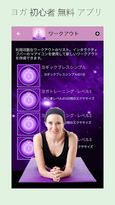 ヨガ 初心者 無料 アプリ - ヨガ 無料 アプリのおすすめ画像1