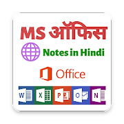 MS Office Notes in Hindi