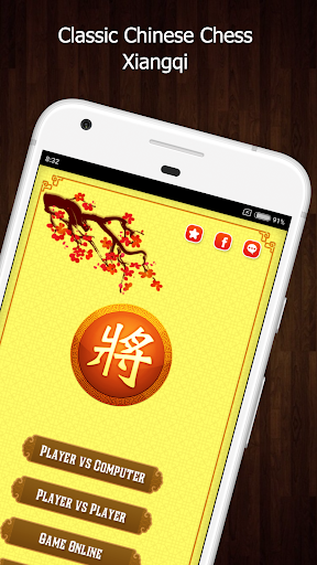 chinese chess (xiangqi) screenshot 1