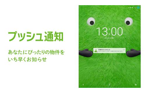 SUUMOuff08u30b9u30fcu30e2uff09u8cc3u8cb8u30fbu30deu30f3u30b7u30e7u30f3u30fbu4e00u6238u5efau3066u30fbu7269u4ef6u30fbu4e0du52d5u7523 7.59.0 screenshots 10