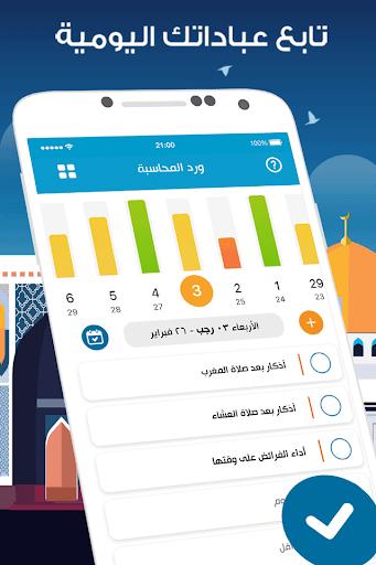 AlMosaly - prayer times app,qibla,quran in Ramadan  Screenshots 7