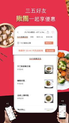 foodomo美食外送 X 餐廳優惠のおすすめ画像3