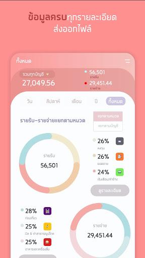 Money Diary รายรับ-รายจ่าย screenshot 2