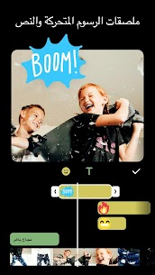 انشوت مهكر تحرير الفيديو وانشاء الفيديوهات Android InShot Pro 4
