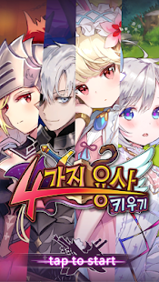 How to hack 용사 귀여운 마녀 RPG for android free