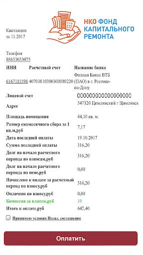 u0424u041au042061 u043eu043du043bu0430u0439u043d 1.5 Screenshots 4