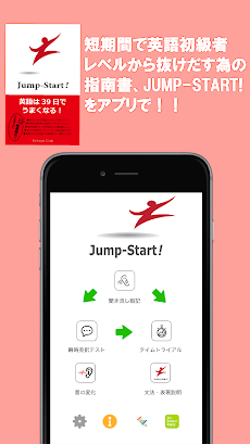 Jump-Start! 英語は39日でうまくなる!中学英文法と英会話を聞き流しと口頭英作文で習得!のおすすめ画像1