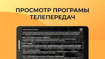 screenshot of Лайт HD ТВ - онлайн бесплатно