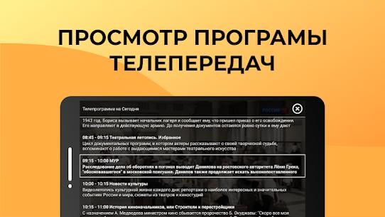 Лайт HD ТВ – онлайн бесплатно 3