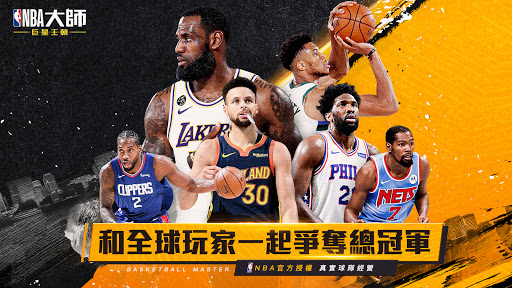 NBAu5927u5e2b Mobile - Carmelo Anthonyu91cdu78c5u4ee3u8a00  screenshots 1