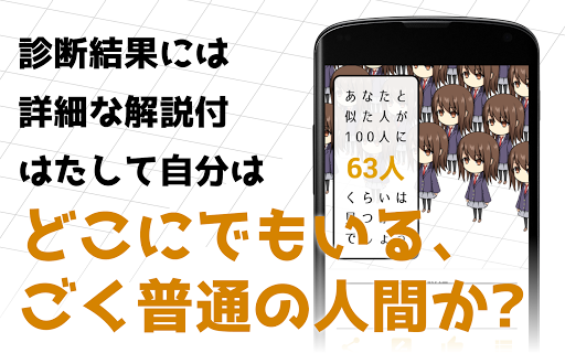 u51e1u4ebau5ea6u8a3au65ad 6.0 screenshots 3