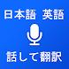 無料英和翻訳 : カメラ翻訳