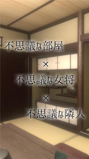 脱出ゲーム 老舗旅館からの脱出 screenshots 3