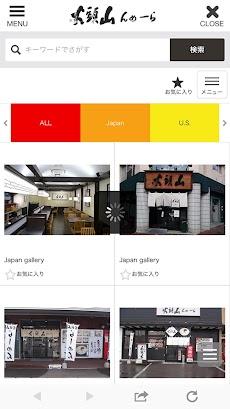 らーめん山頭火 公式アプリのおすすめ画像3