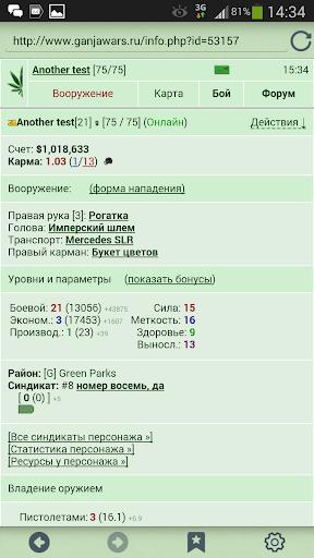 GWars.ru для Android 1.8.3 screenshots 1