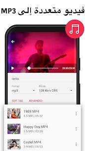 تحويل الفيديو الى mp3 وتقطيع الاغاني وقص الفيديو 1