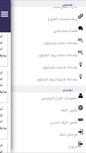 Lavender business 7.0.48 screenshots 2