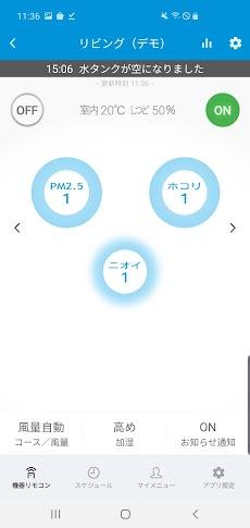 Daikin Smart APPのおすすめ画像4