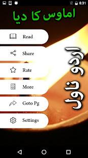 Amawas Ka Diya by Aleem Ul Haq Urdu Novel Offline 1.22 screenshots 2