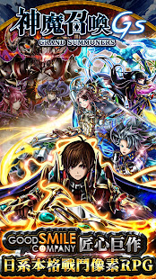 How to hack Grand Summoners TW for android free