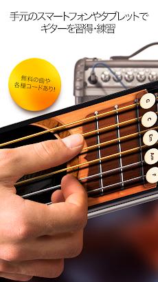 リアル・ギター 無料 - ベースギターコード 練習、音楽、音ゲー、リズム、ゲーム と 楽器 アプリのおすすめ画像1