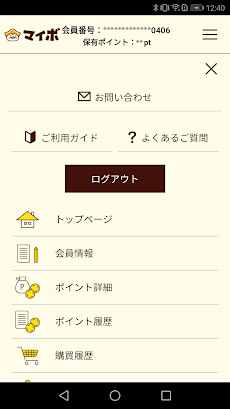 マイボアプリのおすすめ画像4