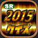 2015年のクイズ! - Androidアプリ