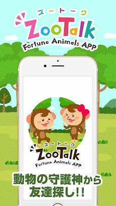 zoo talk 【動物の守護神から友達探し】のおすすめ画像1