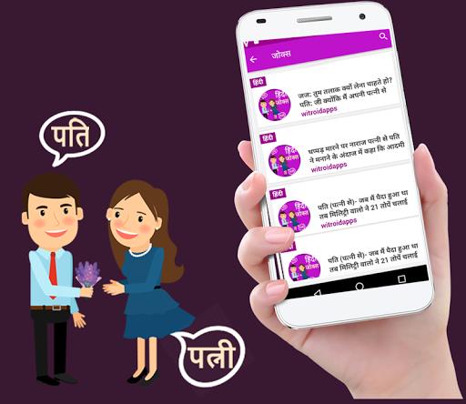 Latest Pati Patni - Husband Wife Hindi Jokes 2019 screenshots 3