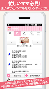 u7121u6599 u4e88u9632u63a5u7a2eu30abu30ecu30f3u30c0u30fcuff5eu5c0fu5150u79d1u533bu5c0fu897fu516cu9ebfu533bu5e2bu306eu76e3u4feeuff5e 8.0.3 Screenshots 2