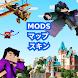 Modsマップスキン にとって Minecraft