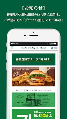 フレッシュネスバーガー公式アプリのおすすめ画像3