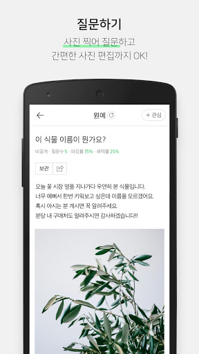 NAVER Knowledge iN, eXpert android2mod screenshots 4