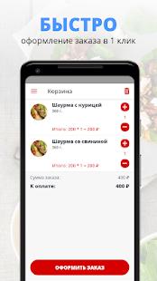 Download Шайка-Лейка | Армавир For PC Windows and Mac apk screenshot 3