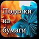ペーパーアート - Androidアプリ