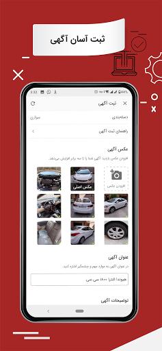 Divar 11.2.7 screenshots 1