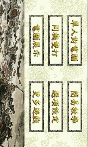 Chinese Dark Chess 1.7.4 Screenshots 3