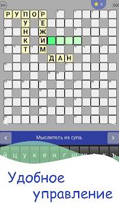 Russian Crosswords 1.15.6 Screenshots 1