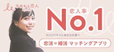 今日から恋人 - 婚活・恋活マッチングアプリのおすすめ画像1