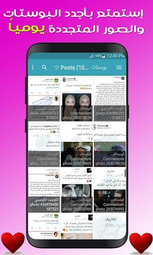 u0628u0648u0633u062au0627u062a u30c4 Posts 4.4.7 Screenshots 1