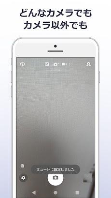 無音モード(標準カメラの無音化を実現)カメラミュート スクショは手動無音化で対応のおすすめ画像3