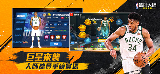 NBAu7c43u7403u5927u5e2b - Carmelo Anthonyu91cdu78c5u4ee3u8a00  screenshots 16