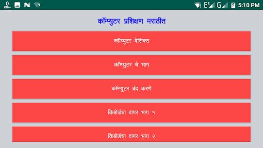 Basics of Computer in Marathi 1.0.3 MOD + APK + DATA Download 1
