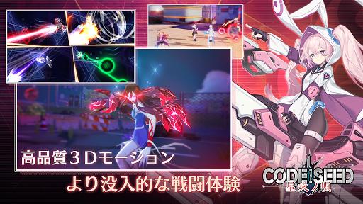 CODE:SEED -星火ノ唄- Latest screenshots 1
