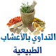 Herbal remedy - علاج الأعشاب الطبيعية para PC Windows