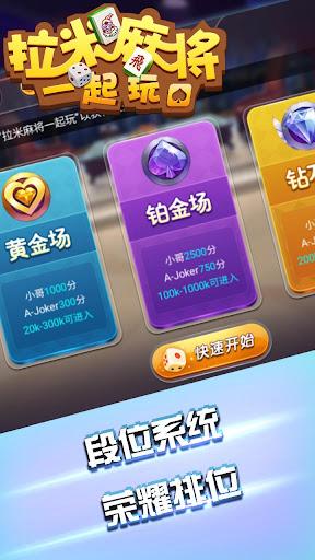 Lami Mahjong - u62c9u7c73u9ebbu5c06u4e00u8d77u73a9  screenshots 11