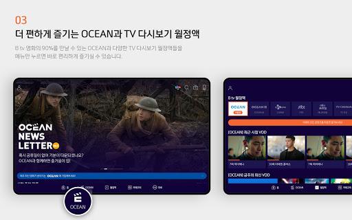 ubaa8ubc14uc77c B tv 4.2.0 screenshots 9