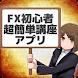 FX初心者超簡単講座アプリ ~副業としても最適なFXの基礎から必勝ポイント解説~