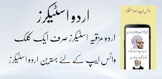 Funny urdu WAStickers 2021 : urdu stickers 2021のおすすめ画像1