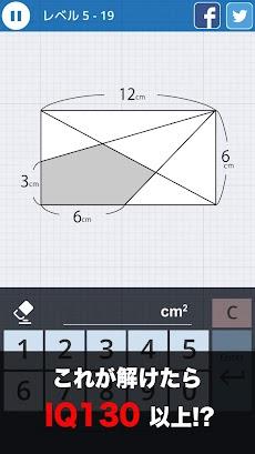 面積クイズのおすすめ画像2